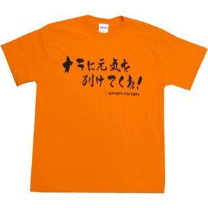 元気玉 Mサイズ オレンジ