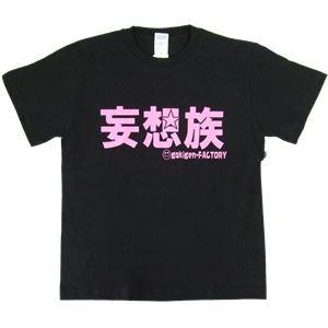 妄想族 Lサイズ ブラック