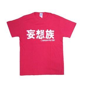妄想族 Mサイズ ピンク