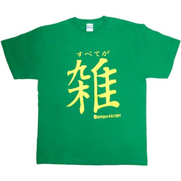 雑 Mサイズ グリーン