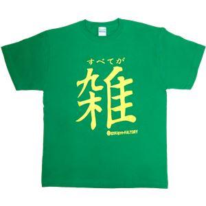 雑 Lサイズ グリーン