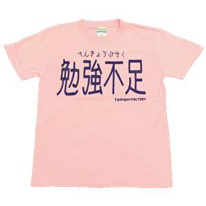 勉強不足 Sサイズ ピンク