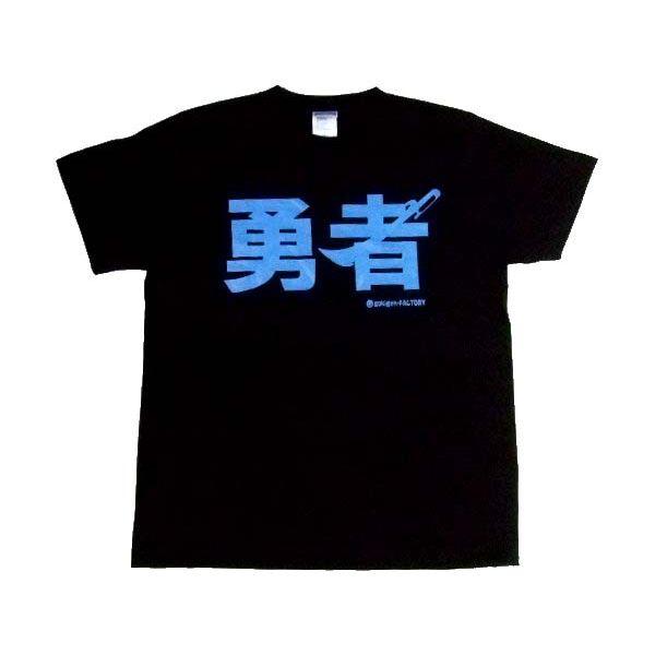 勇者 Sサイズ ブラック