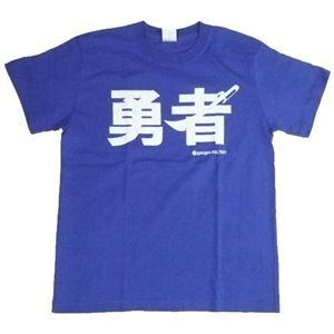 勇者 Mサイズ ブルー