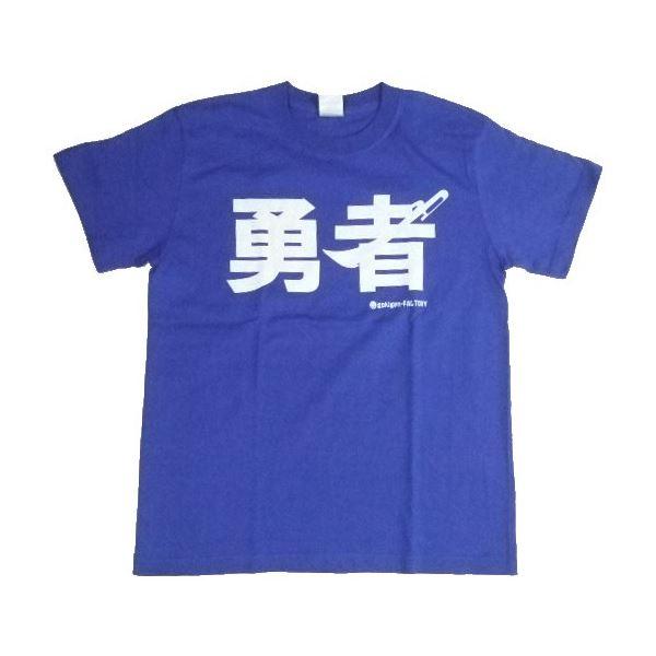 勇者 Lサイズ ブルー