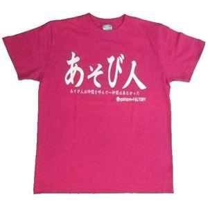 遊び人 Lサイズ ピンク