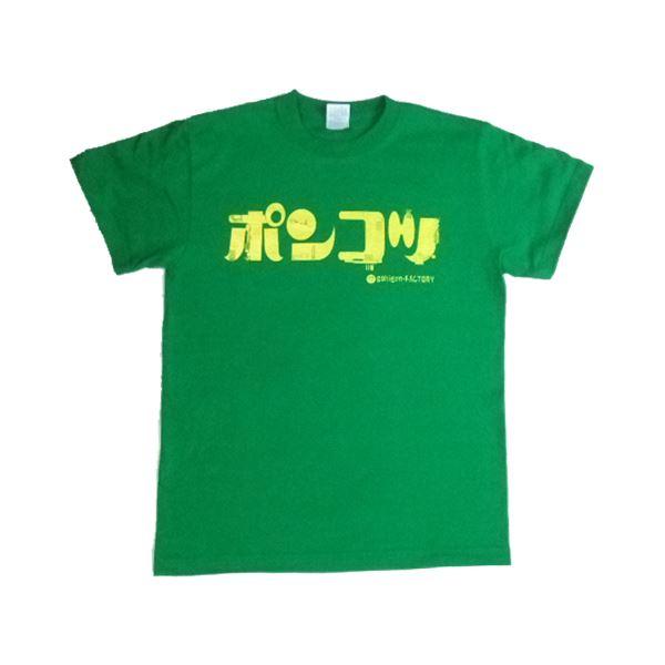 ポンコツ Sサイズ グリーン