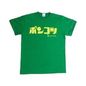 ポンコツ Lサイズ グリーン