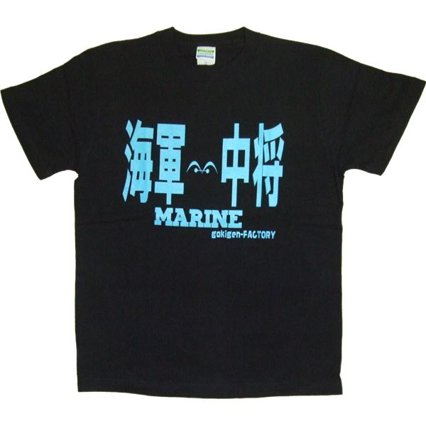 海軍中将 Sサイズ ブラック