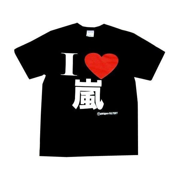 I Love嵐 Mサイズ ブラック