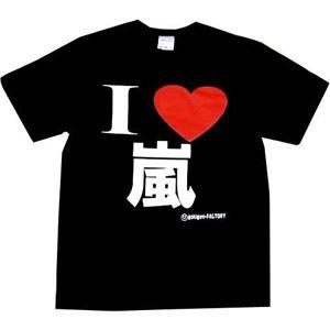 I Love嵐 Lサイズ ブラック