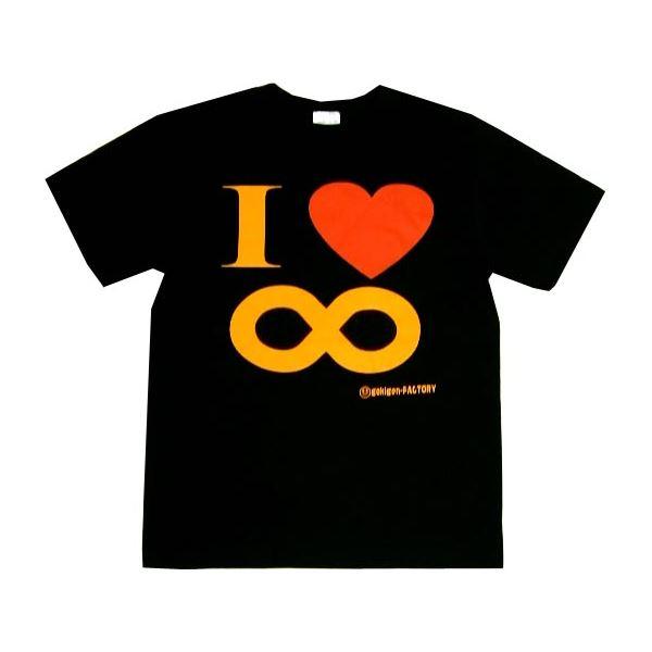 I Love ∞ Lサイズ ブラック
