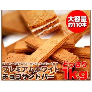 サクサク☆ホワイトチョコサンドバーどっさり1kg