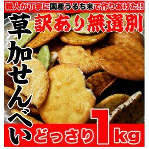 【訳あり】草加せんべいどっさり2kg (5~6種類のせんべいが入ります。)