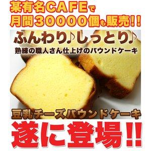しっとり豆乳チーズパウンドケーキ2kg