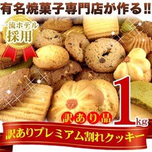 訳あり★プレミアム割れクッキー2kg