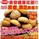 ほろっと柔らか☆ヘルシー&DIET応援☆新感覚満腹おから豆乳ソフトクッキー2kg≪常温商品≫ の詳細ページへ