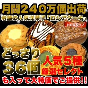 【NEWタイプ】ロシアケーキどっさり36個