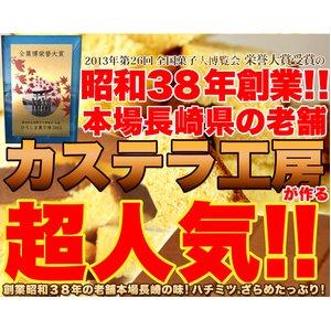 【メチャ安!!】本場長崎のプレーンカステラ大容量2kg(6本セット)≪常温商品≫