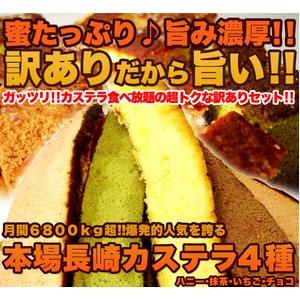 【訳あり】カステラの端っこ4種どっさり約1.2kg超≪常温商品≫