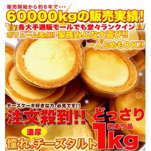 (新)★リニューアル★【訳あり】濃厚チーズタルトどっさり1kg ≪常温商品≫