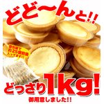 (新)★リニューアル★【訳あり】濃厚チーズタルトどっさり2kg ≪常温商品≫の詳細ページへ