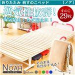 折りたたみすのこベッド 【NOAH -ノア-】 シングル 1040062