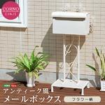 アンティーク調メールボックス【コルノ-CORNO-】(ポスト 郵便受け) ホワイトの詳細ページへ