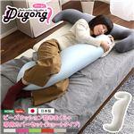 ビーズクッション/抱きまくら 【ショートタイプ/ゴールドブルー】 洗えるカバーセット 流線形 日本製 『Dugong-ジュゴン-』