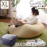 特大のキューブ型ビーズクッション・日本製(XLサイズ)カバーがお家で洗えます   Guimauve-ギモーブ- ベージュ