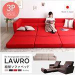 組み換え自由なソファベッド3P【Lawro-ラウロ-】ポケットコイル 3人掛 ソファベッド 日本製 ローベッド カウチ レッド