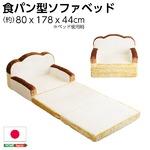 低反発 かわいい食パンソファーベッド/ローソファー 【アイボリー】 肘付き 食パンシリーズ 日本製 『Roti-ロティ-』