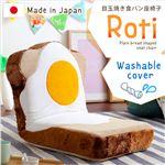 目玉焼き食パン座椅子/フロアチェア 【ベージュ】 洗えるウォッシャプルカバー 日本製 『Roti-ロティ-』
