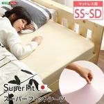 ボックスシーツ/寝具 【ベッド用 MFサイズ/ブラック】 全周ゴム仕様 着脱簡単 日本製 『スーパーフィットシーツ』