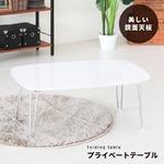 プライベートテーブル(ホワイト) 幅75cm×奥行50cm 幅75cm×奥行50cm  折りたたみローテーブル/リビングテーブル/机/モダン/スリム/シンプル/鏡面加工/完成品/NK-757の詳細ページへ