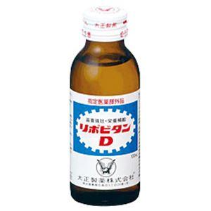 大正製薬 リポビタンD 10本入