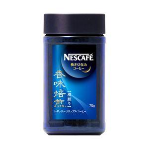 ネスレ ネスカフェ 香味焙煎 深煎り本体 1本(70g)