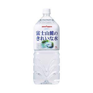 ポッカサッポロ 富士山麓のきれいな水 箱売 1セット(2L×12本)