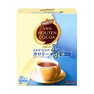 片岡物産 バンホーテン ミルクココアカロリー1/4 1箱(9g×20本)