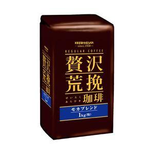 ユーコーヒーウエシマ 贅沢荒挽珈琲 スペシャルモカブレンド 1袋(1kg)