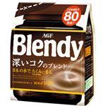 AGF ブレンディ インスタントコーヒー 深いコクのブレンド 詰替用 1袋(160g)