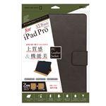 Digio2 iPad Pro 12.9inch (2017)用 PUレザーカバー TBC-IPP1718 ブラックの詳細ページへ