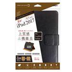 Digio2 iPad 9.7inch (2017)用 PUレザーカバー TBC-IPS1708 ブラックの詳細ページへ