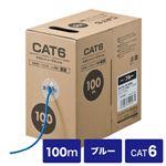 サンワサプライ CAT6UTP単線ケーブルのみ100m KB-C6L-CB100BLの詳細ページへ