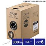 サンワサプライ CAT6UTP単線ケーブルのみ300m KB-C6L-CB300BLの詳細ページへ