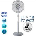 3枚羽根リビング扇 FC-2022N
