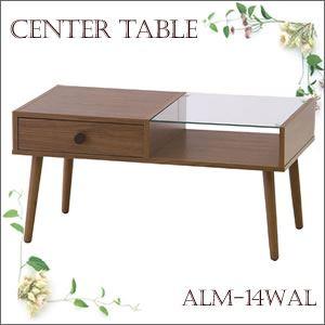 アルム センターテーブル ALM-14WAL