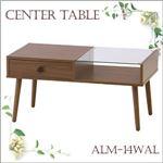 アルム センターテーブル ALM-14WAL 1126598