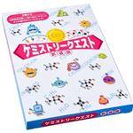 幻冬舎 ケミストリークエスト 新装版 【カードゲーム】の詳細ページへ