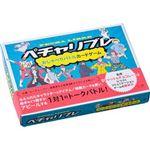 幻冬舎 497909 ペチャリブレ 【カードゲーム】の詳細ページへ